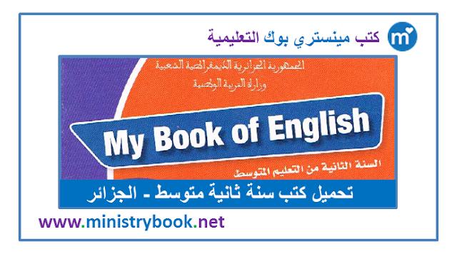 كتاب اللغة الانجليزية سنة ثانية متوسط 2020-2021-2022-2023-2024