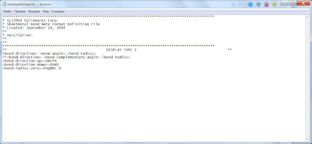 "Solidworks Содержание файла ""bendnoteformat.txt"""