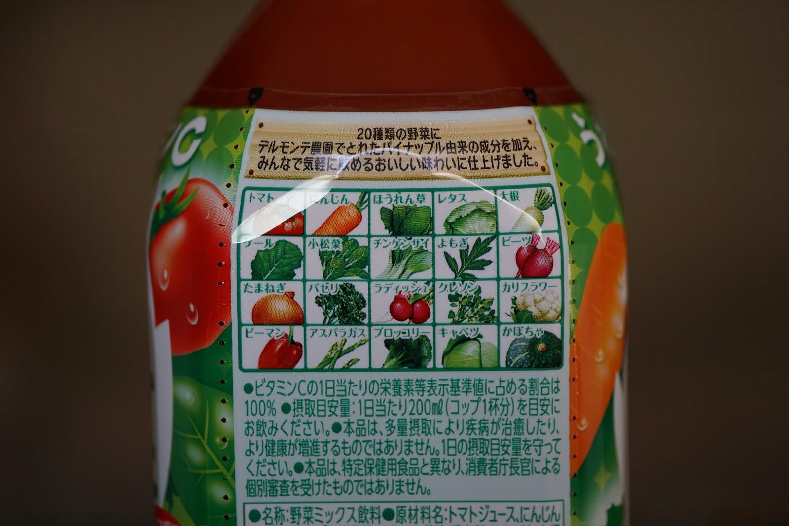 デルモンテのみんなの野菜(食塩無添加)の使用される二十種類の野菜が表示されたラベル