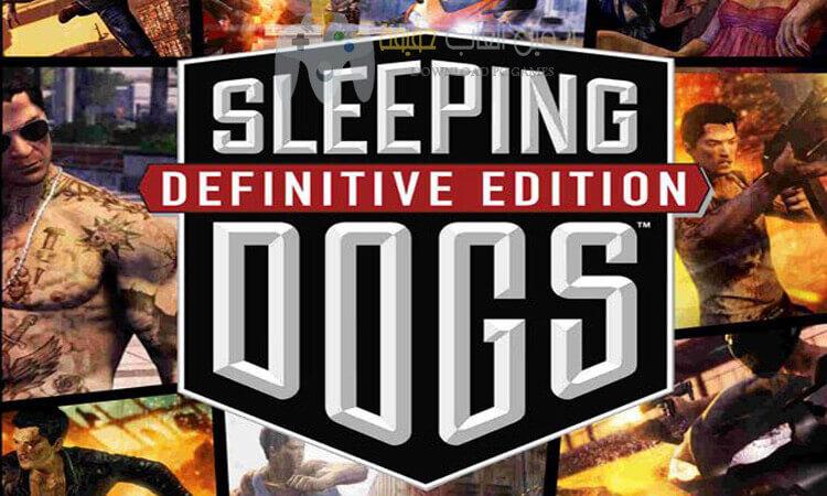 تحميل لعبة Sleeping Dogs مضغوطة بحجم صغير للكمبيوتر مجانا