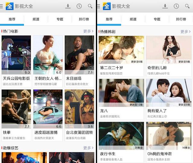 影視大全 App