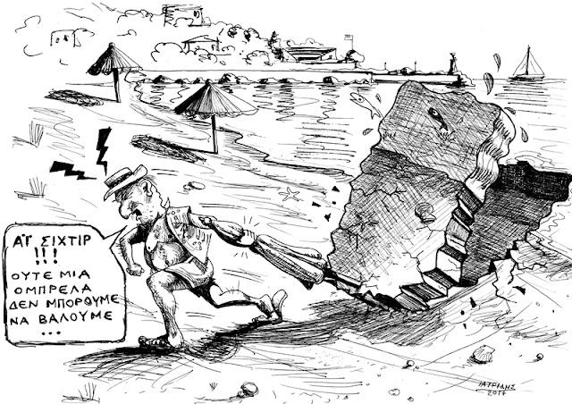 IaTriDis μια γελοιογραφία με θέμα την καταπάτηση της παραλίας στο Άστρος από τουρίστες με μόνιμες ομπρέλες