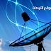 جميع ترددات القنوات الفضائية حول العالم