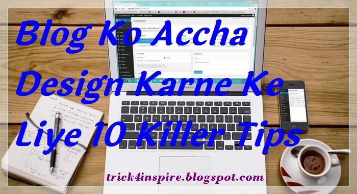 Blog Ko Accha Design Karne Ke Liye 10 Killer Tips