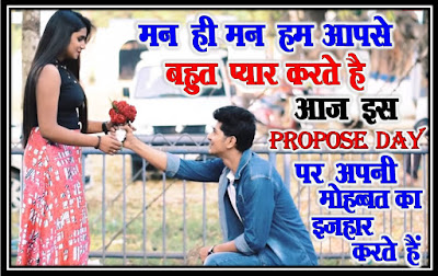 propose-day-shayari