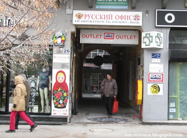 Нови Сад - Русский офис