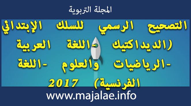 التصحيح الرسمي للسلك الإبتدائي (الديداكتيك -اللغة العربية -الرياضيات والعلوم -اللغة الفرنسية) 2017