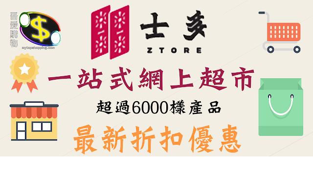 香港Ztore折扣優惠代碼