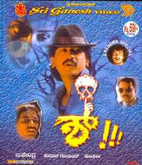 Shhh Kannada Movie