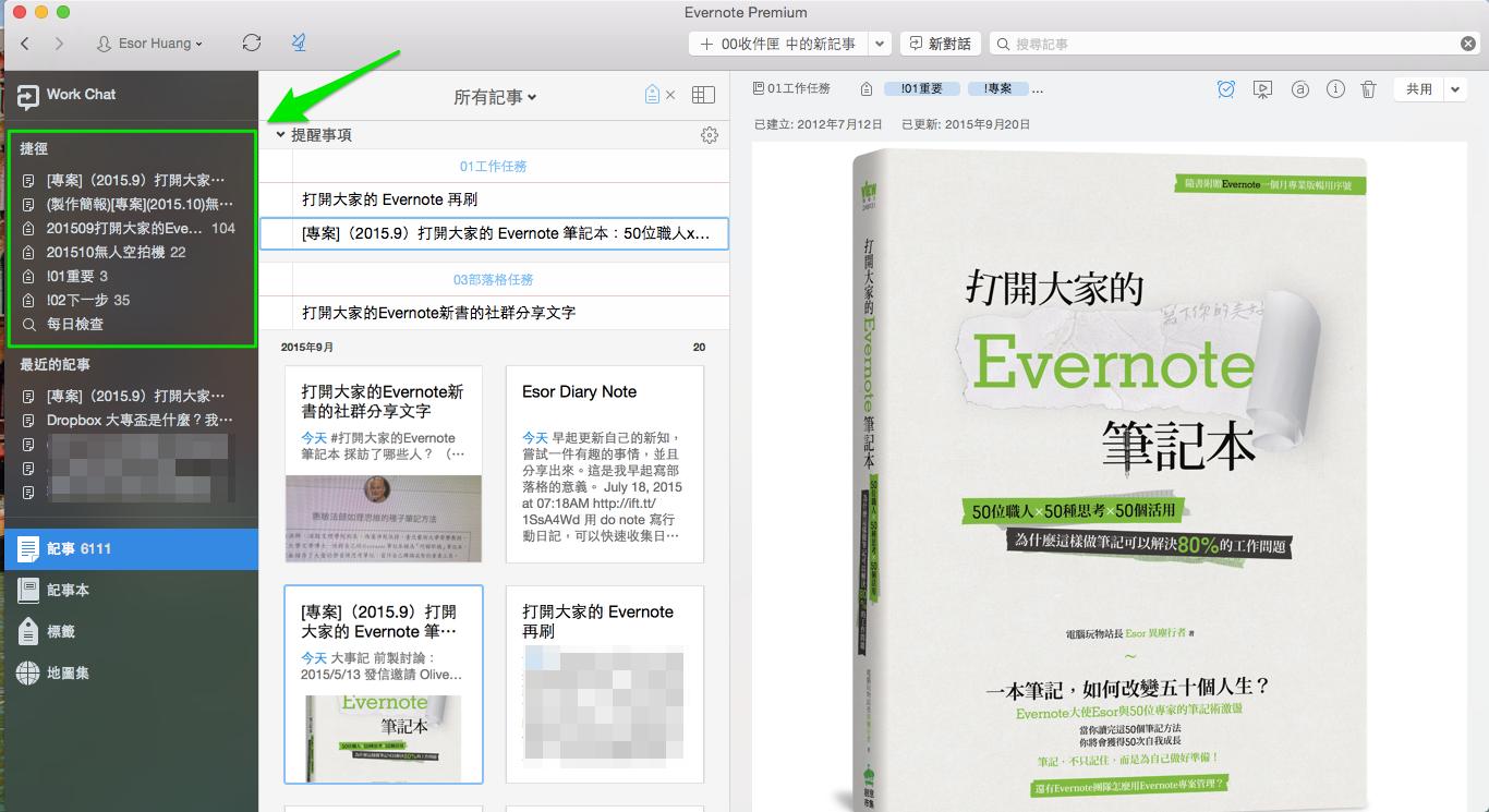 瑣碎任務的工作流重整:我如何用 Evernote 專案管理