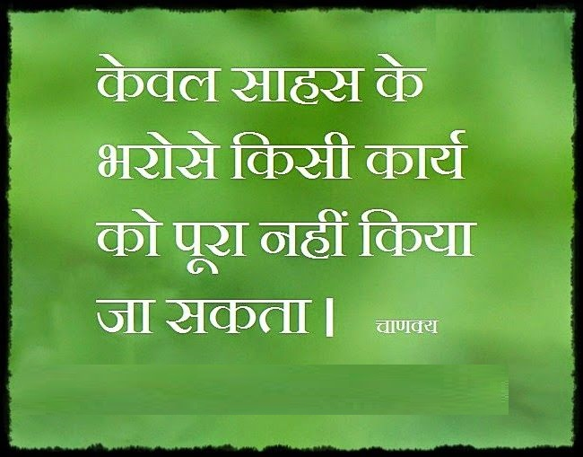 chanakya thoughts success
