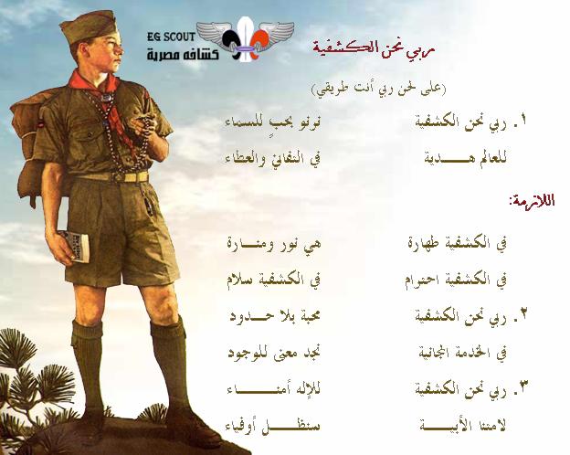 كيف يصبح الفتى كشافا..كشافة مصرية