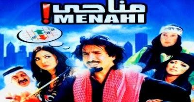 film manahi