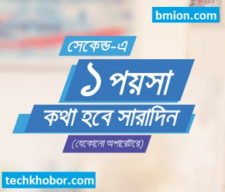 Grameenphone-gp-29Tk-Recharge-Callrate-Offer-1Poisha-Sec-to-Any-Operator