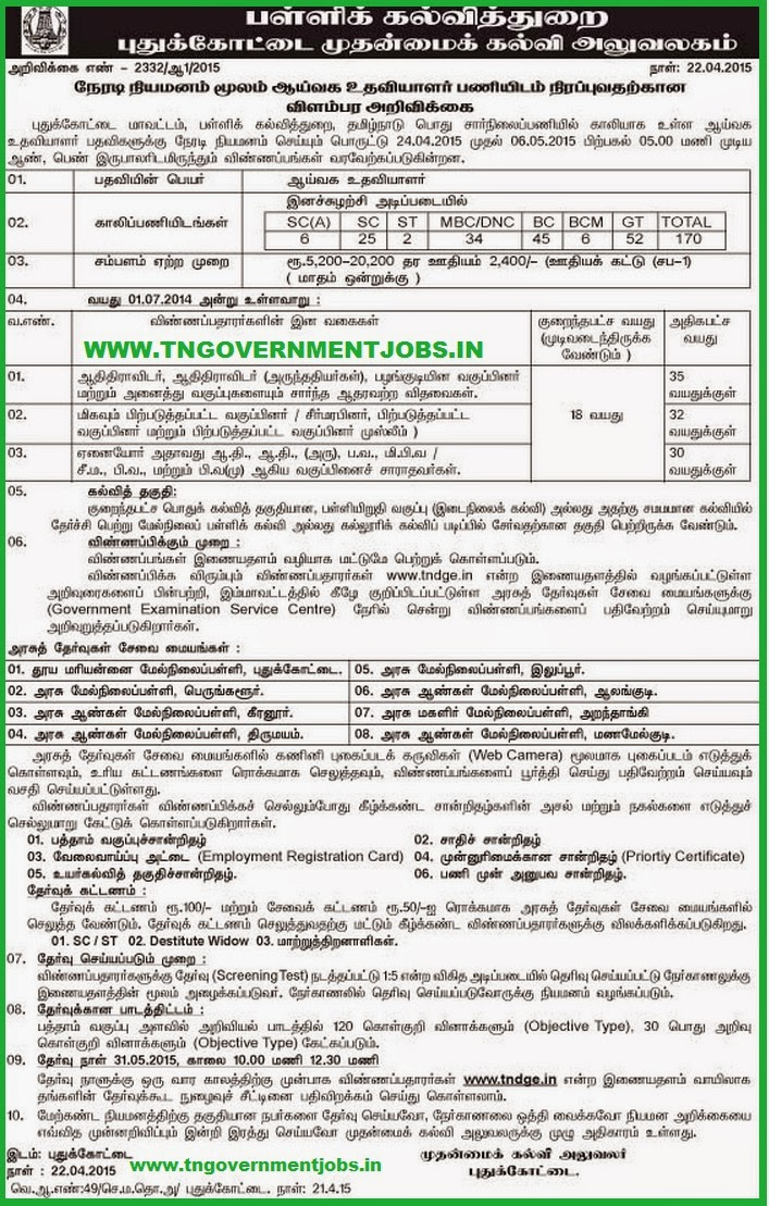 Pudukkottai District CEO Lab Asst Recruitments 2015 (www.tngovernmentjobs.in)