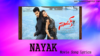 nayak-telugu-movie-songs-lyrics