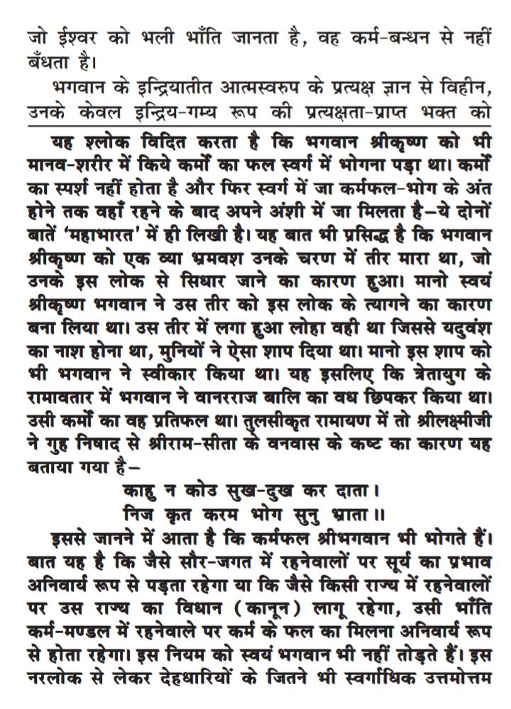 G04, (क) ज्ञान, कर्म, सन्यास, योग और गीता ज्ञान का इतिहास --महर्षि मेंहीं। गीता अध्याय 4 लेख चित्र 3