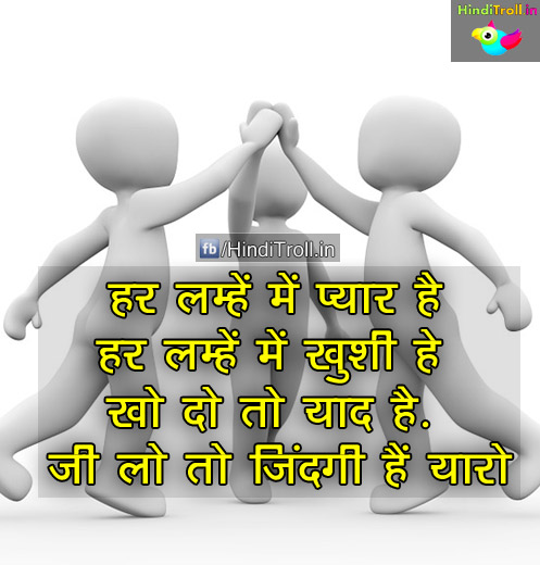 हर लम्हें में प्यार है हर लम्हें में खुशी हे | Inspirational Hindi Wallpaper | Enjoy Life Motivational Picture | Life Motivational Photo