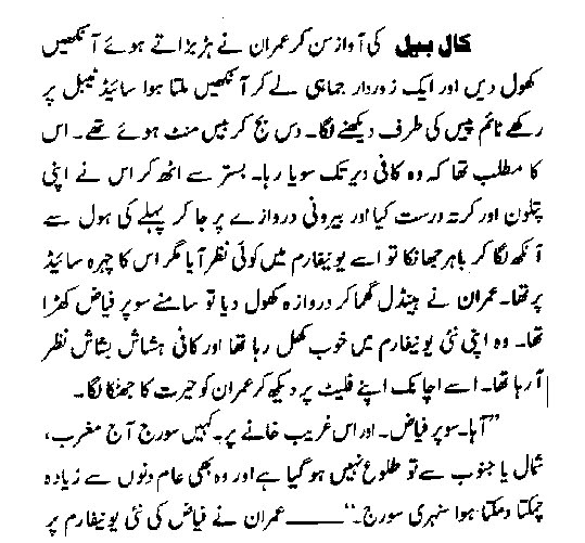 Urdu Novel by Shahid Mehmood