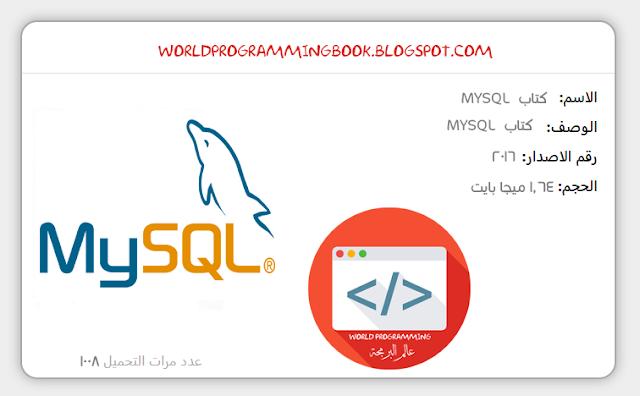 كتاب لتعلم MySQL بالعربية
