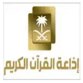 تحميل إذاعة القران الكريم من المملكة العربية السعودية v9.1 (AdFree) Apk