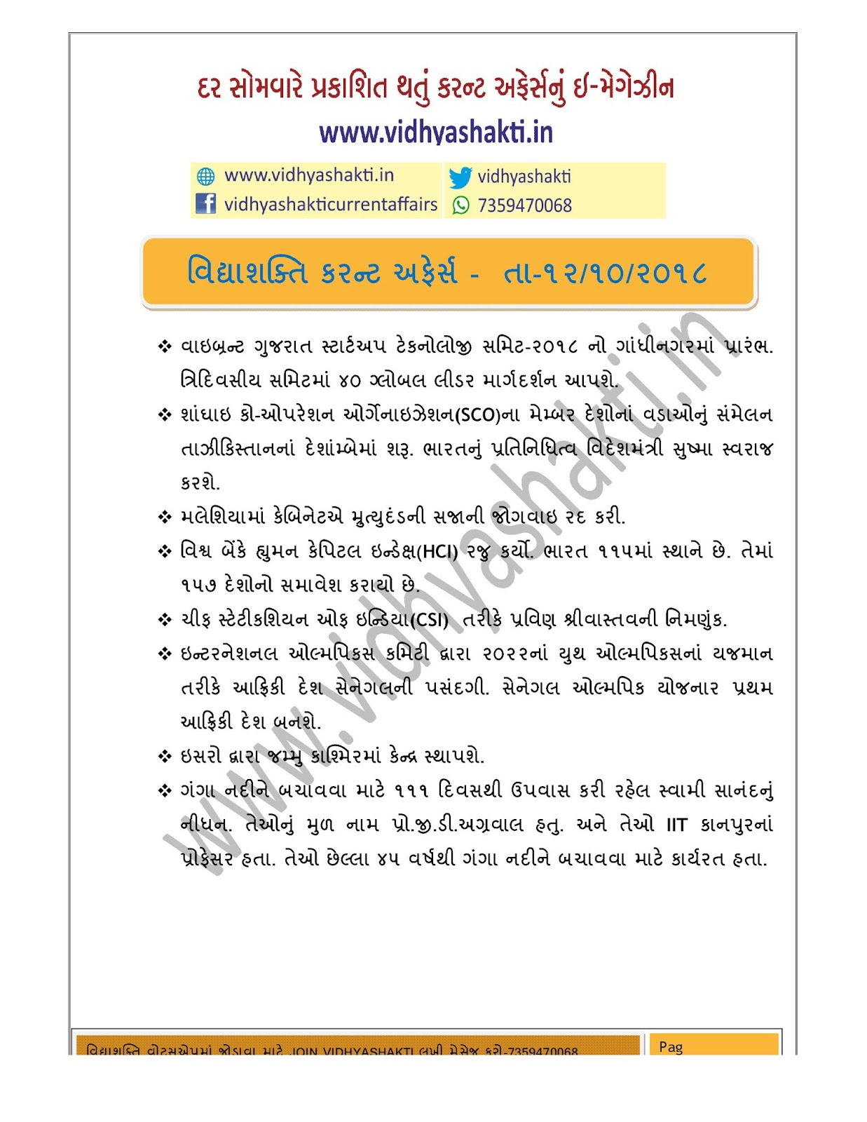 Daily gujarati current affairs vidhyashakti -12 oct-2018