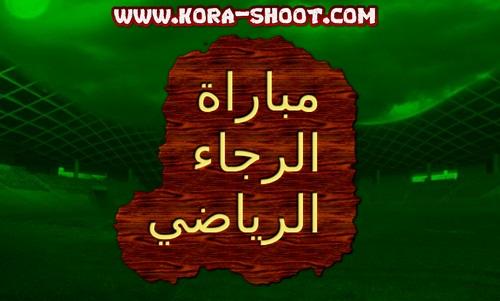 مباراة الرجاء الرياضي مباشر اليوم raja-club-athletic