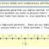 4. Sınıf Matematik Tam Sayılı Kesirlerin Sayı Doğrusunda Gösterimi Konu Anlatımı ve Etkinliği
