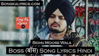 boss-song-lyrics-sidhu-moose-wala-punjabi-song-2018