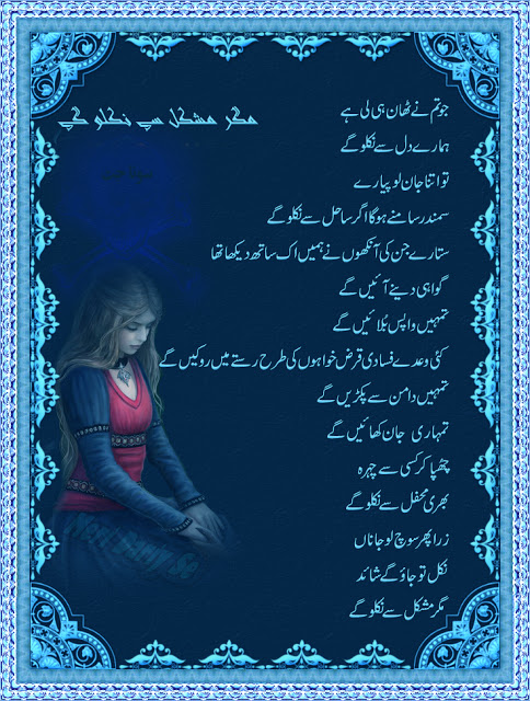 sad urdu ghazal with image