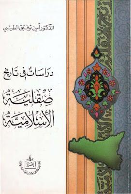 تحميل كتاب دراسات في تاريخ صقلية الإسلامية pdf أمين توفيق الطيبي