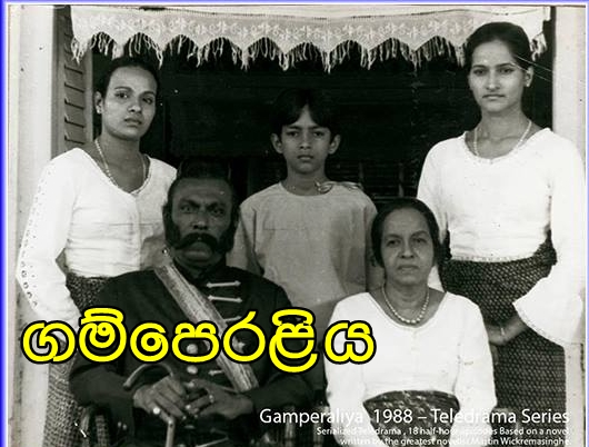 Gamperaliya (13) - 2017-07-27