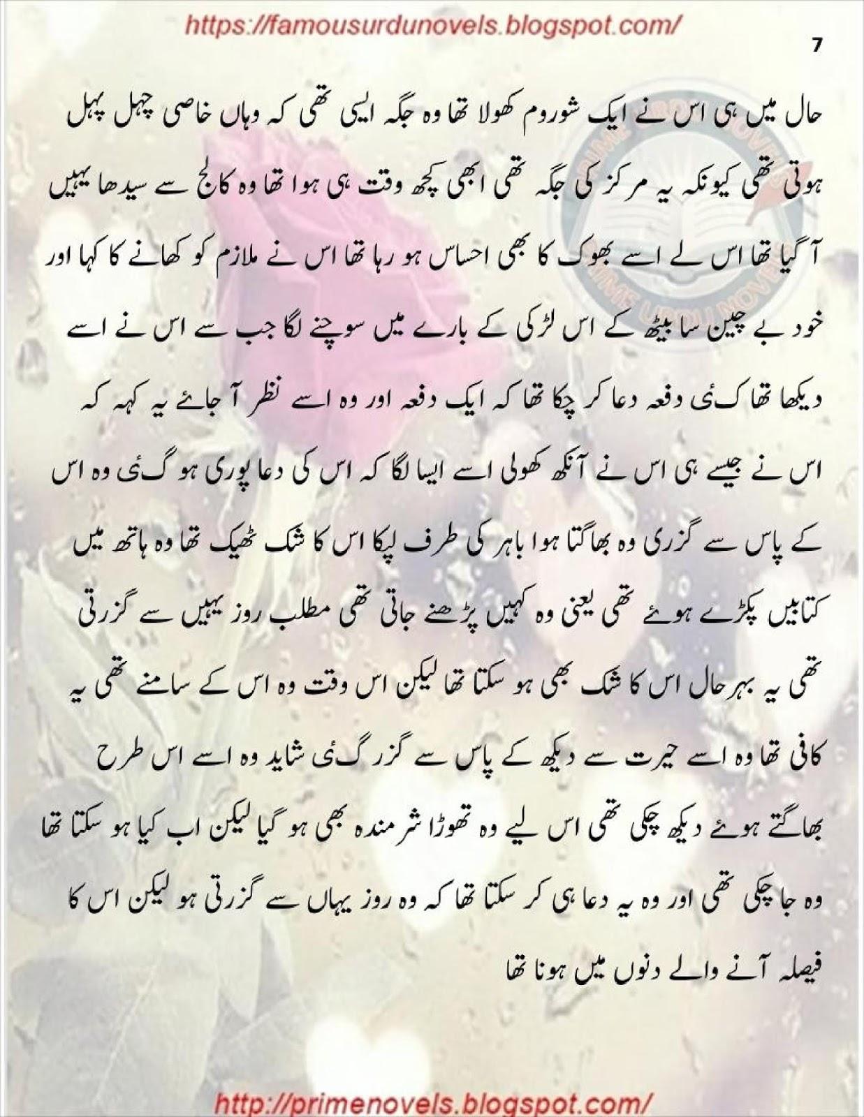 EZ Readings: Jany wo dard kesa tha by Eman Khan Complete