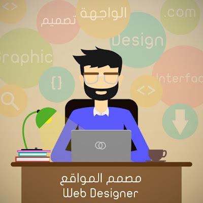 مصمم المواقع Web Designer  :