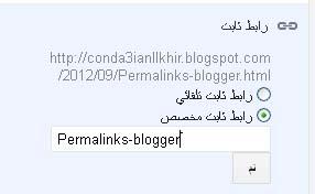 تحسين أرشفة مدونات بلوجر