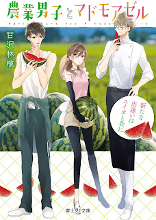 農業男子とマドモアゼル Nogyo Danshi to Madomoazeru free download