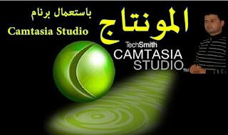 المونتاج باستعمال برنام Camtasia Studio
