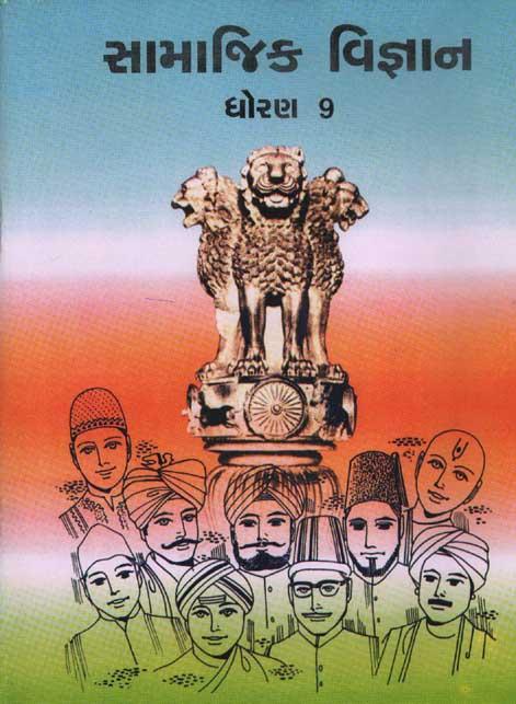 GCERT Text Book Social Science Std 9-12   Gujarat Rojgar News