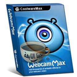 تحميل برنامج تشغيل الكاميرا على الكمبيوتر ويب كام ماكس