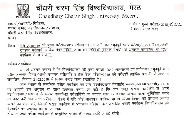 CCS University Date Sheet 2019 for private and regular students