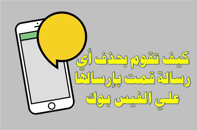 طريقة حذف رسائل الفيس بوك حذف رسالة من الماسنجر بعد ارسالها من الطرف الاخر