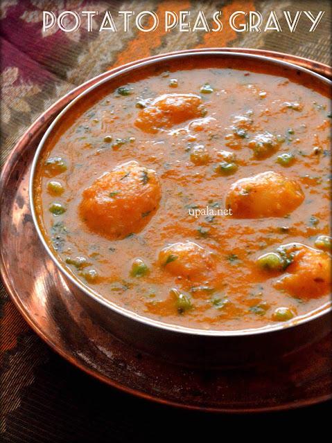Aloo mutter sabzi/Aloo matar masala/Potato peas gravy