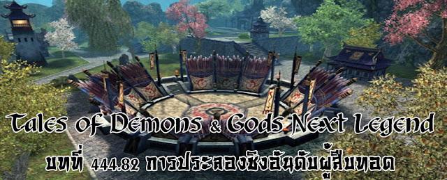 http://readtdg2.blogspot.com/2017/01/tales-of-demons-gods-next-legend-44482.html