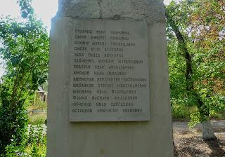 Клебан-Бык. Парк. Воинский мемориал