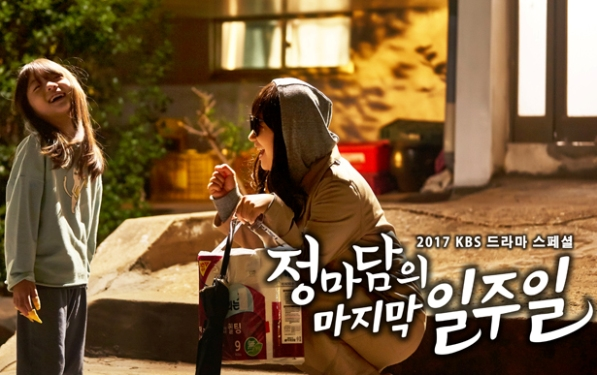 https://www.yogmovie.com/2018/04/the-last-week-of-madam-jung.html