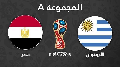 يلا شوت مشاهدة مباراة مصر وأوروجواي اليوم بث مباشر كأس العالم 2018