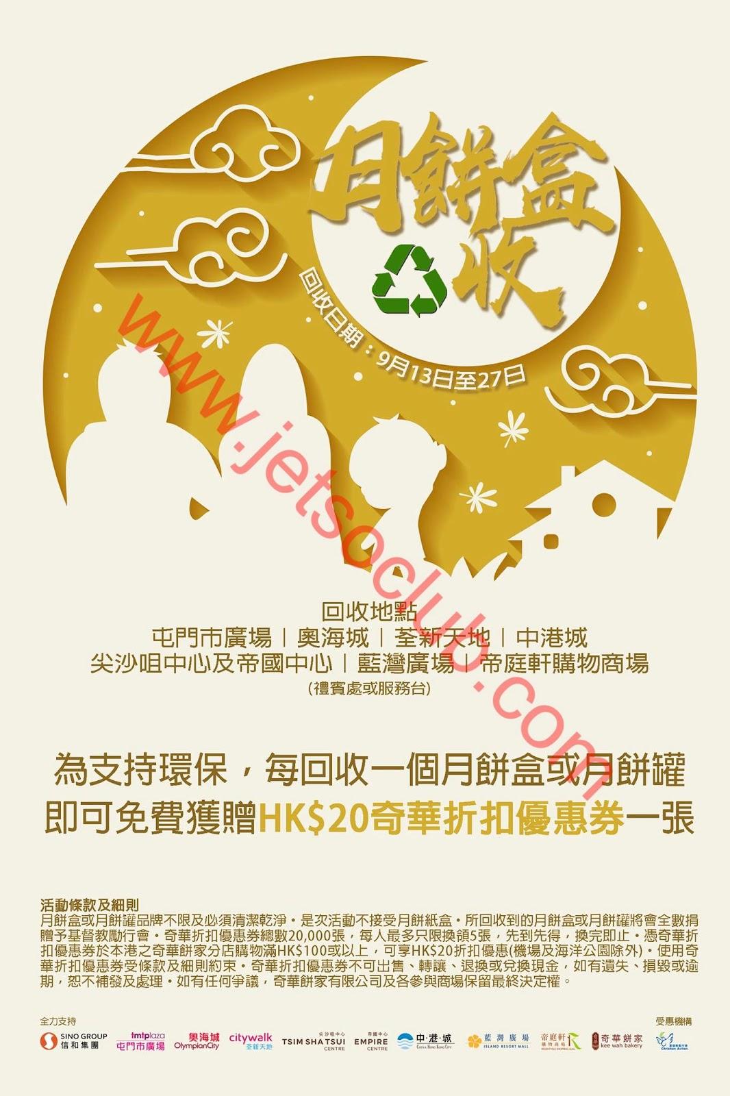 奇華餅家:月餅鐵罐回收 送$20折扣優惠券(13-27/9) ( Jetso Club 著數俱樂部 )