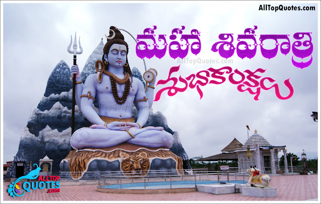 Telugu top maha shivaratri wishes greetings and wallpapers all top telugu top maha shivaratri wishes greetings and wallpapers m4hsunfo