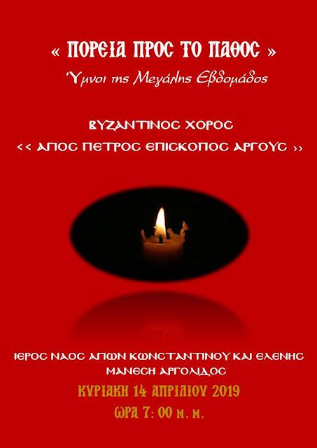 """""""Πορεία προς το Πάθος"""" από τον Βυζαντινό Χορό """"Άγιος Πέτρος Επίσκοπος Άργους"""""""