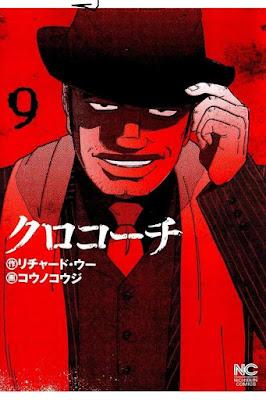 クロコーチ 第01-12巻 [Kurokochi vol 01-12] rar free download updated daily